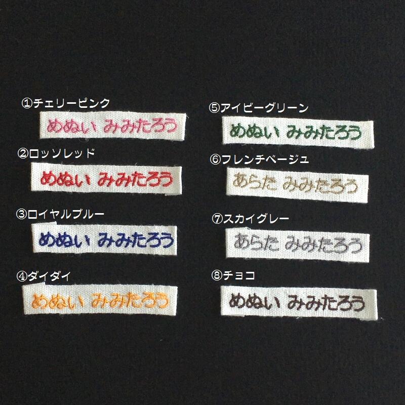 麻:刺繍ネームタグ/ひらがな糸色