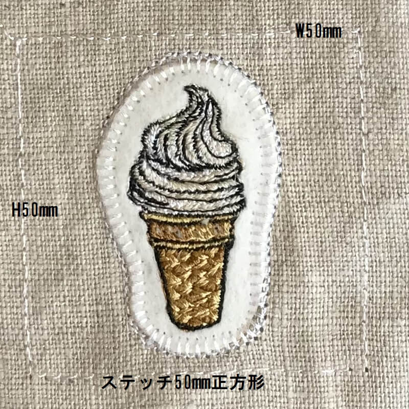 ソフトクリーム刺繍ステッチサイズ