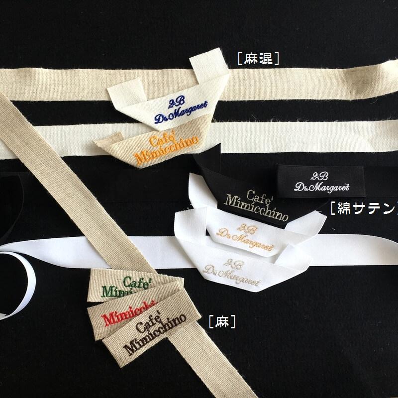 リボン:刺繍ネームタグabcリボン比較