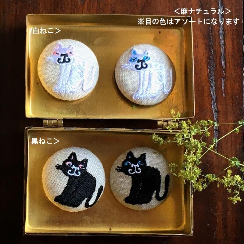 猫スマイル刺繍くるみ38色サンプル