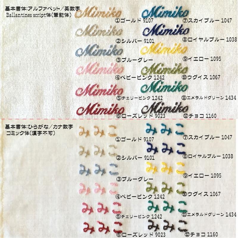 HT[ふんわり無撚糸]文字カラー
