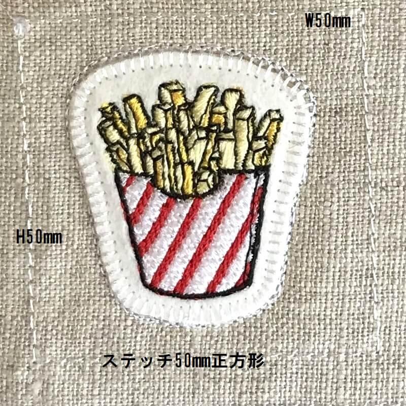 フレンチフライポテト刺繍Largeサイズ