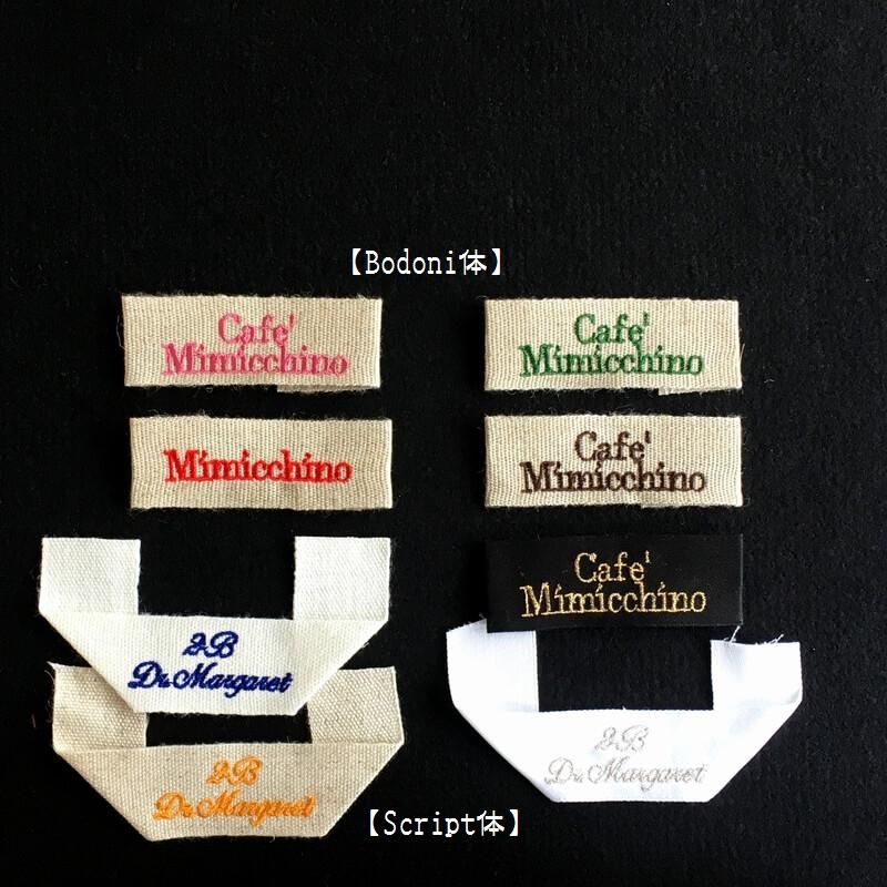 リボン:刺繍ネームタグabcフォント