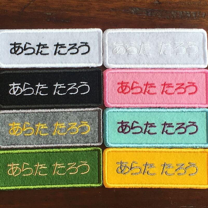 ひらがな漢字/W四角ひらおきメイリオ体刺繍済みサンプル