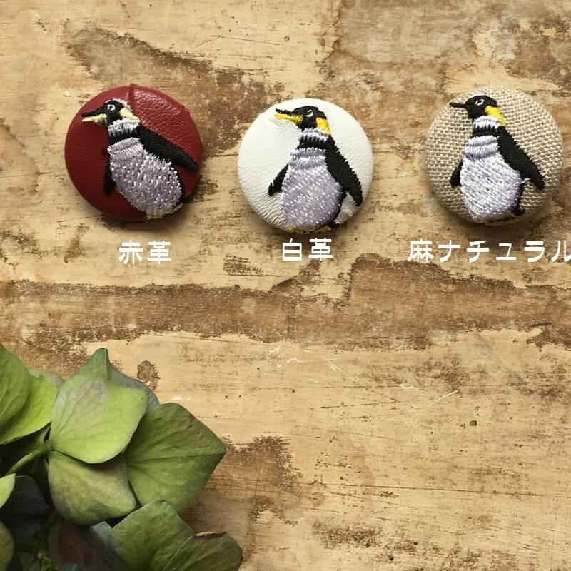 ペンギン29刺繍ボタンカラー