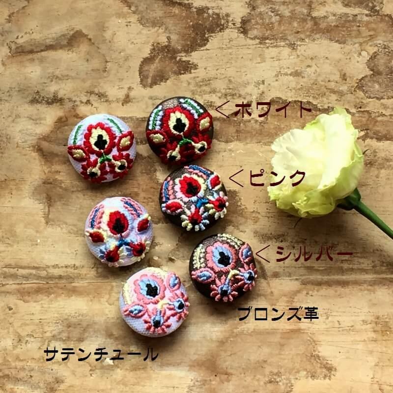 ハンガリー実と花29刺繍ボタンカラー