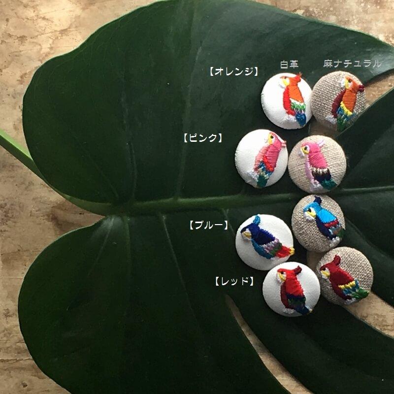 オウム22刺繍ボタン色展開