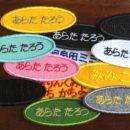 ひらがな・漢字/刺繍ワッペン・ステッカー[楕円形6枚セット]