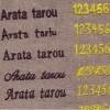 フォント見本サンプル