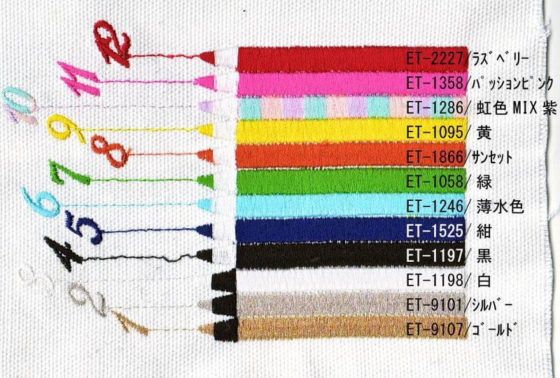 お名前ワッペンの糸見本:選べる刺繍糸色の種類