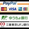 ペイパルとゆうちょ銀行とUFJ銀行のロゴ
